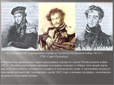 О.А.Кипренский. Карандашные портреты героев Отечественной войны 18112 г. ГРМ....