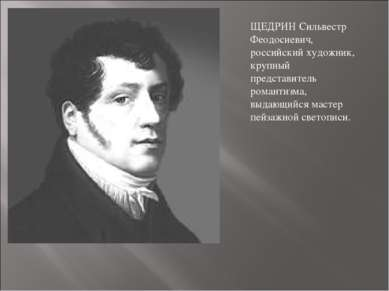 ЩЕДРИН Сильвестр Феодосиевич, российский художник, крупный представитель рома...