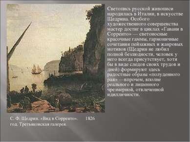 Светопись русской живописи народилась в Италии, в искусстве Щедрина. Особого ...