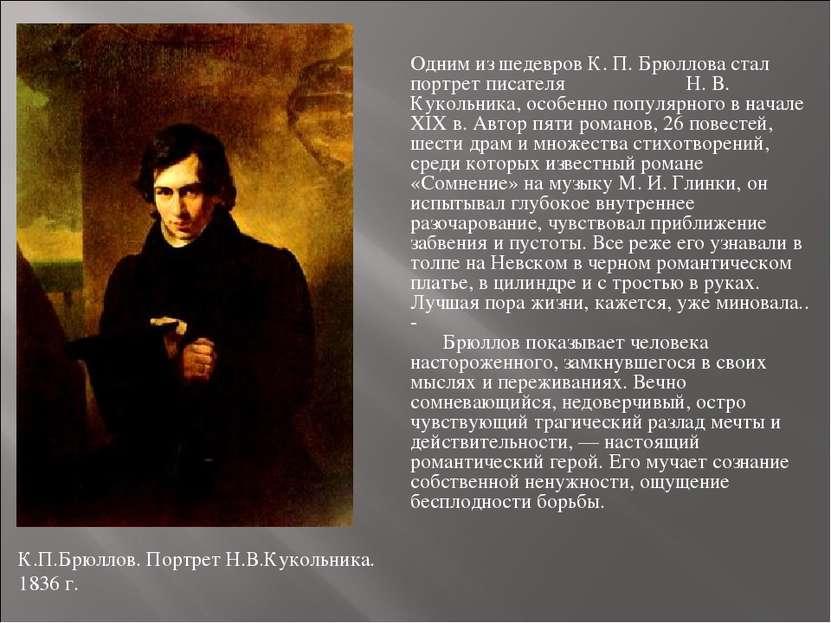 Одним из шедевров К. П. Брюллова стал портрет писателя Н. В. Кукольника, особ...