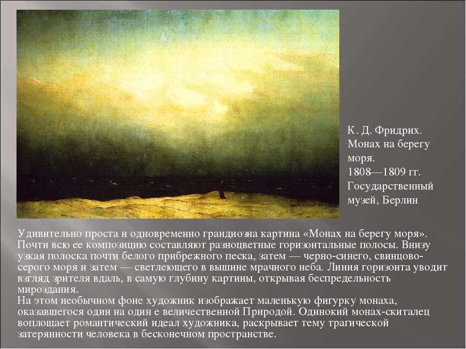 Удивительно проста и одновременно грандиозна картина «Монах на берегу моря». ...