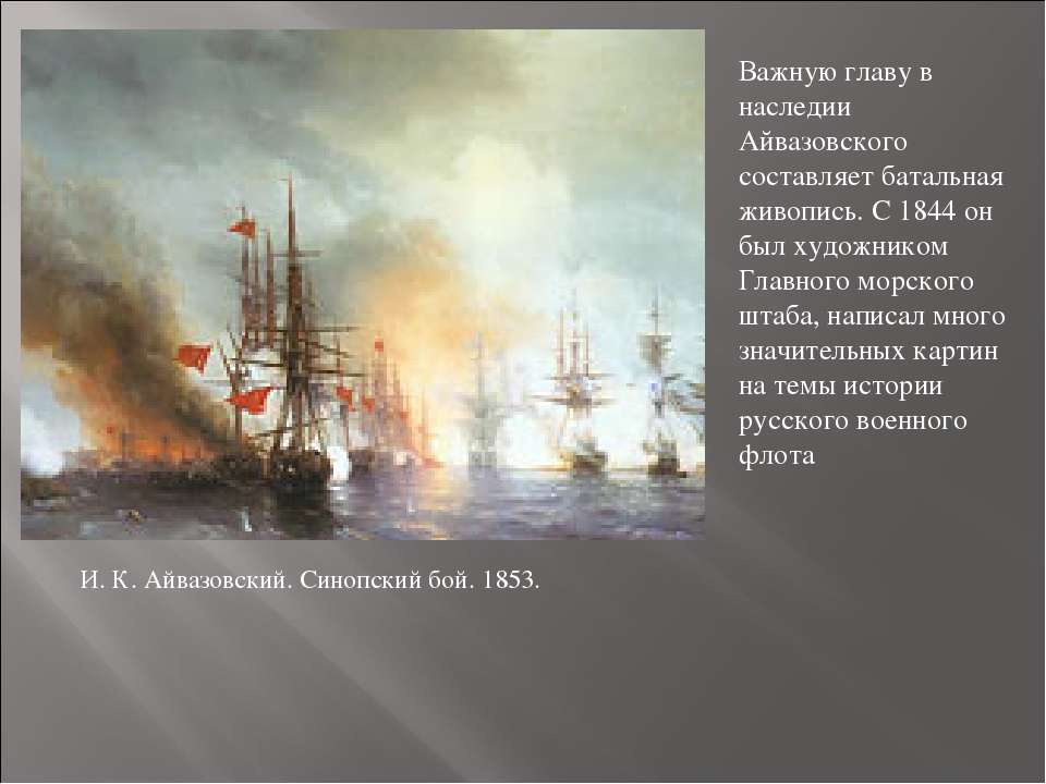 Важную главу в наследии Айвазовского составляет батальная живопись. С 1844 он...