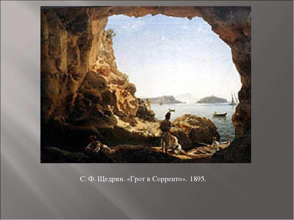 С. Ф. Щедрин. «Грот в Сорренто». 1895.