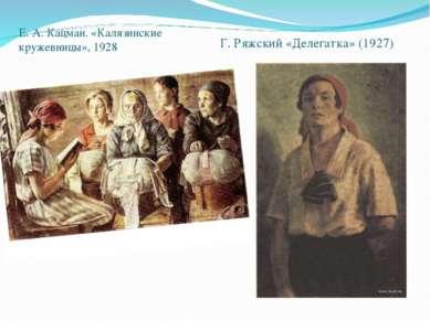 Е. А. Кацман. «Калязинские кружевницы», 1928 Г. Ряжский «Делегатка» (1927)