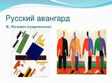 Русский авангард К. Малевич (супрематизм)