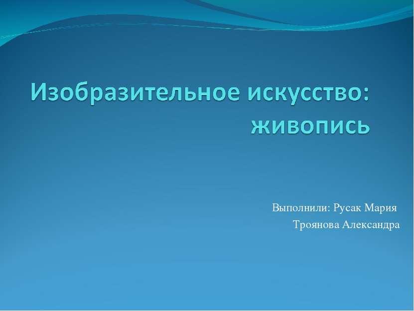 Выполнили: Русак Мария Троянова Александра