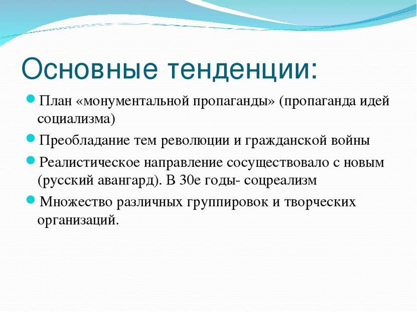 Основные тенденции: План «монументальной пропаганды» (пропаганда идей социали...