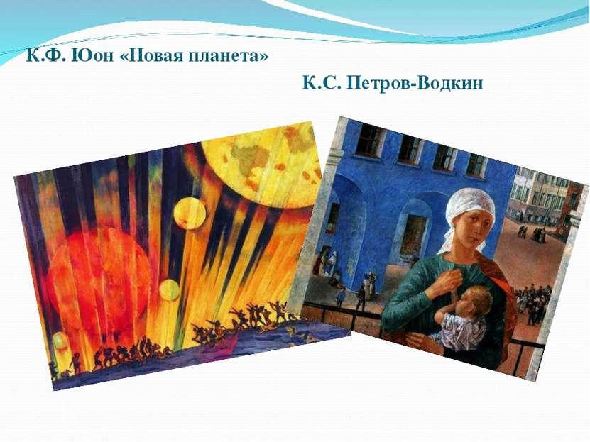 К.Ф. Юон «Новая планета» К.С. Петров-Водкин