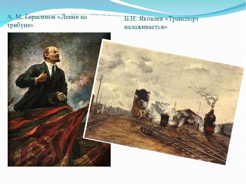 А. М. Герасимов «Ленин на трибуне» Б.Н. Яковлев «Транспорт налаживается»