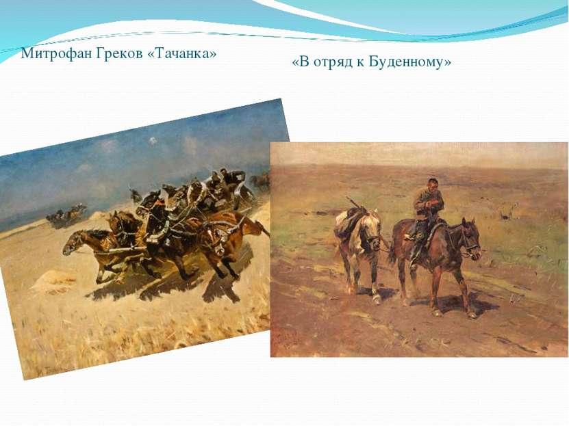 Митрофан Греков «Тачанка» «В отряд к Буденному»