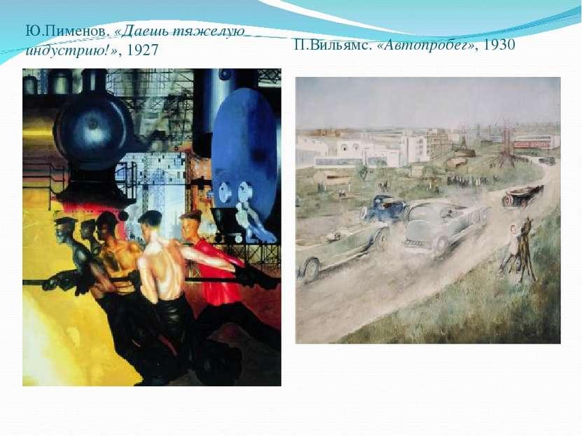 Ю.Пименов.«Даешь тяжелую индустрию!», 1927 П.Вильямс.«Автопробег», 1930