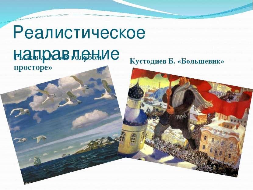 Реалистическое направление Рылов А.А. «В голубом просторе» Кустодиев Б. «Боль...