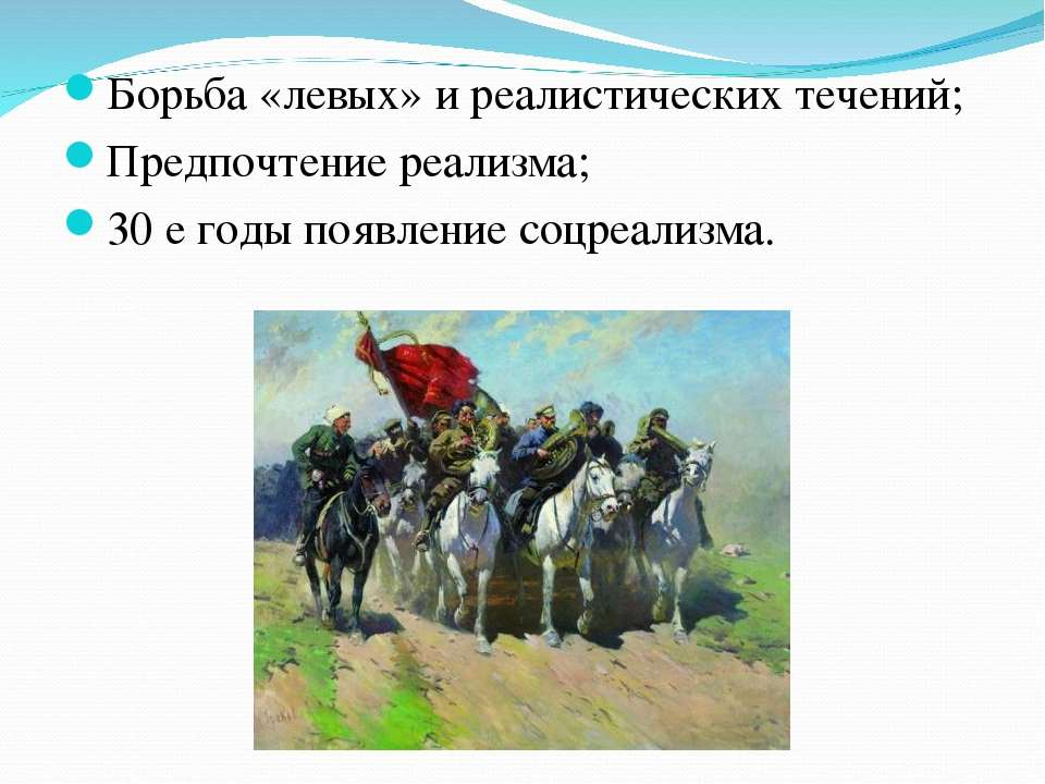 Борьба «левых» и реалистических течений; Предпочтение реализма; 30 е годы поя...