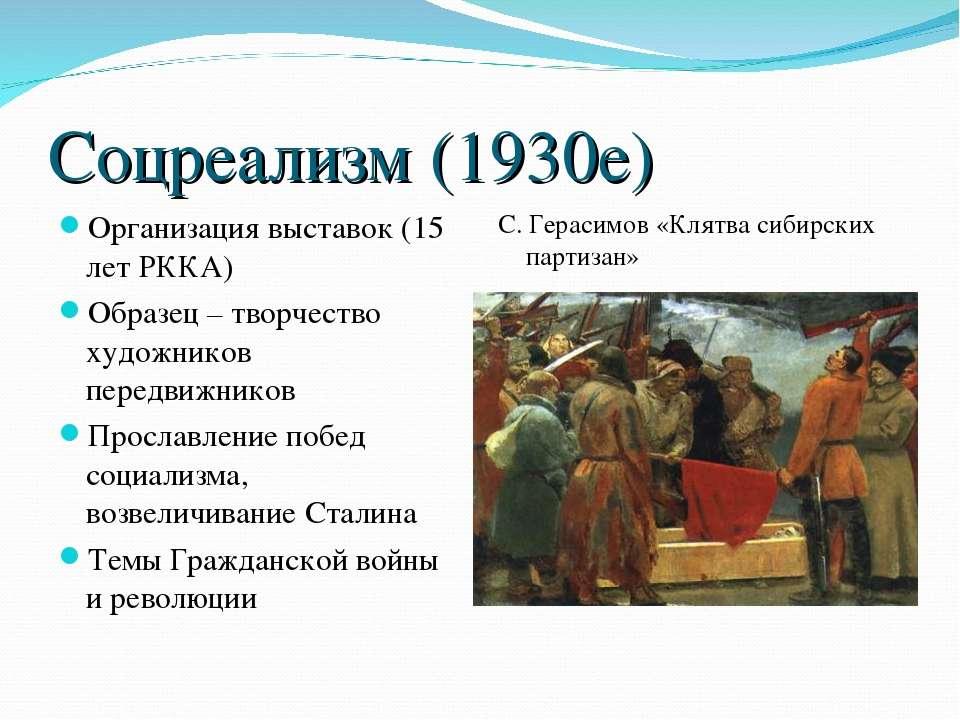 Соцреализм (1930е) Организация выставок (15 лет РККА) Образец – творчество ху...
