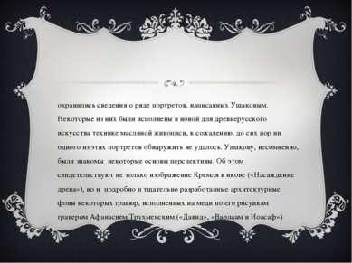 Сохранились сведения о ряде портретов, написанных Ушаковым. Некоторые из них ...