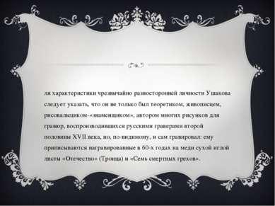 Для характеристики чрезвычайно разносторонней личности Ушакова следует указат...