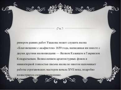 Примером ранних работ Ушакова может служить икона «Благовещение с акафистом» ...