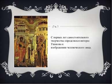 С первых лет самостоятельного творчества определился интерес Ушакова к изобра...
