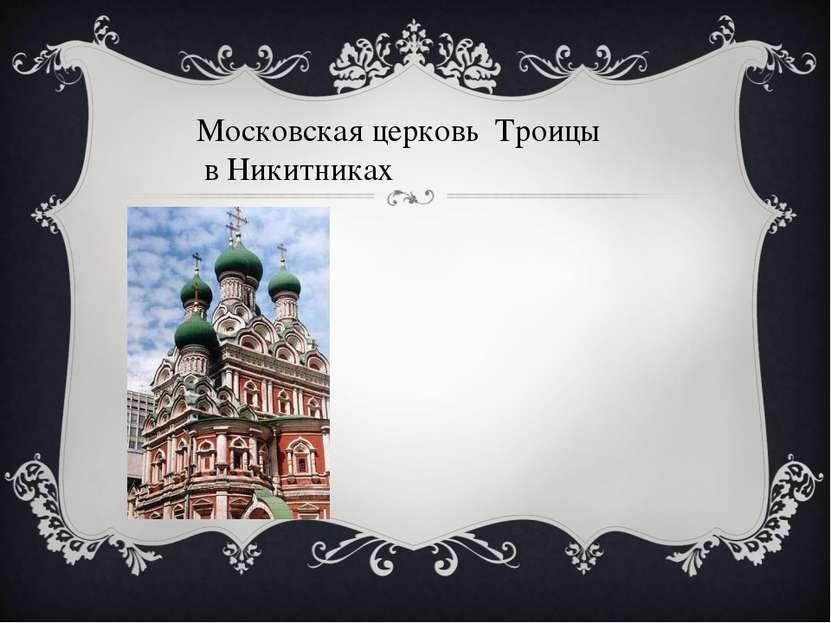 Московская церковь Троицы в Никитниках