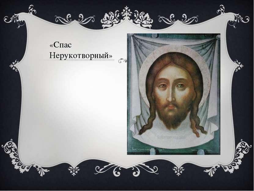 «Спас Нерукотворный»