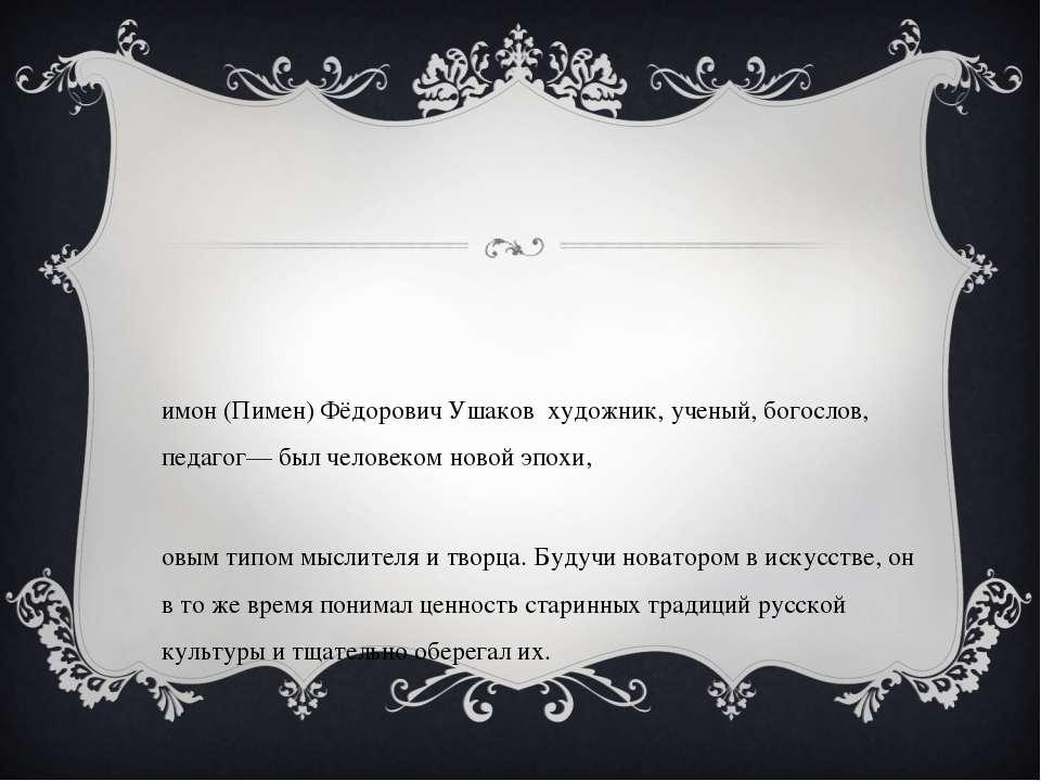 Симон (Пимен) Фёдорович Ушаков художник, ученый, богослов, педагог— был челов...
