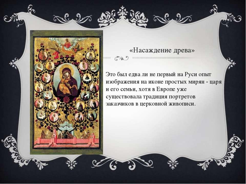 «Насаждение древа» Это был едва ли не первый на Руси опыт изображения на икон...