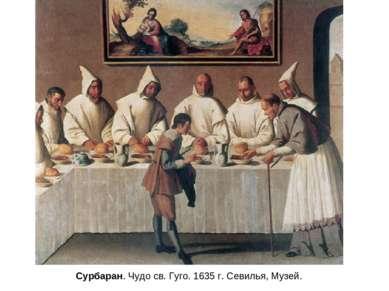 Сурбаран. Чудо св. Гуго. 1635 г. Севилья, Музей.