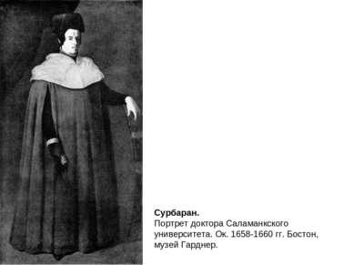 Сурбаран. Портрет доктора Саламанкского университета. Ок. 1658-1660 гг. Босто...