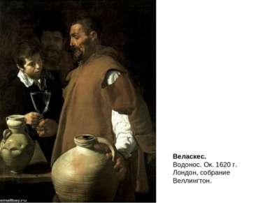 Веласкес. Водонос. Ок. 1620 г. Лондон, собрание Веллингтон.