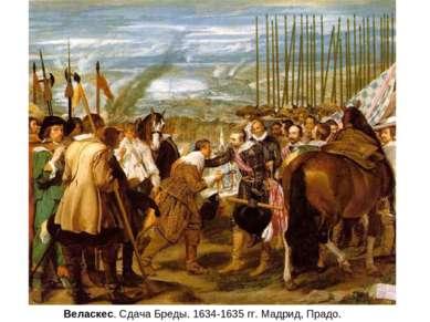 Веласкес. Сдача Бреды. 1634-1635 гг. Мадрид, Прадо.