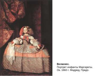 Веласкес. Портрет инфанты Маргариты. Ок. 1660 г. Мадрид, Прадо.