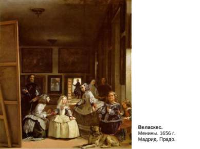 Веласкес. Менины. 1656 г. Мадрид, Прадо.