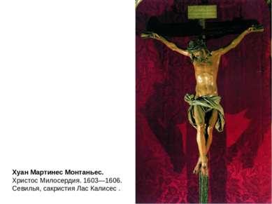 Хуан Мартинес Монтаньес. Христос Милосердия. 1603—1606. Севилья, сакристия Ла...