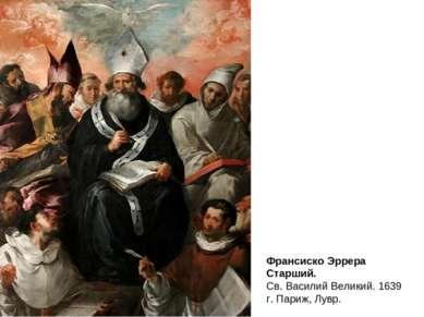 Франсиско Эррера Старший. Св. Василий Великий. 1639 г. Париж, Лувр.