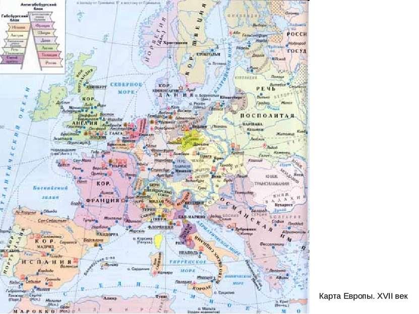 Карта Европы. XVII век