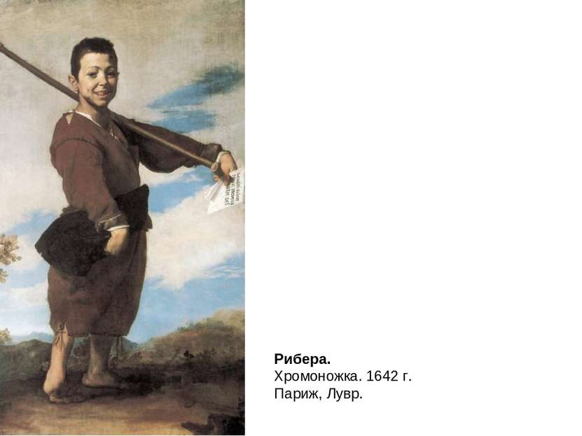 Рибера. Хромоножка. 1642 г. Париж, Лувр.