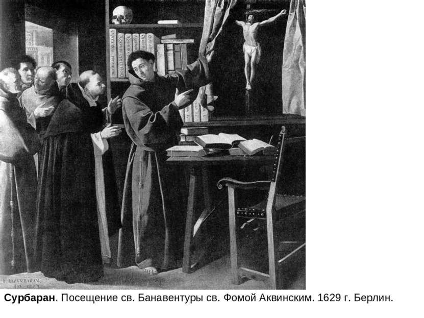 Сурбаран. Посещение св. Банавентуры св. Фомой Аквинским. 1629 г. Берлин.