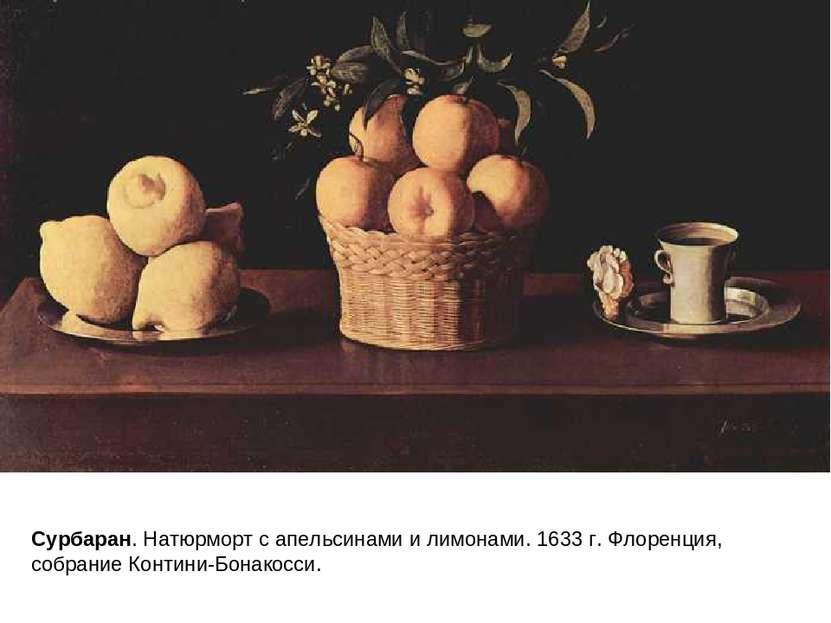 Сурбаран. Натюрморт с апельсинами и лимонами. 1633 г. Флоренция, собрание Кон...