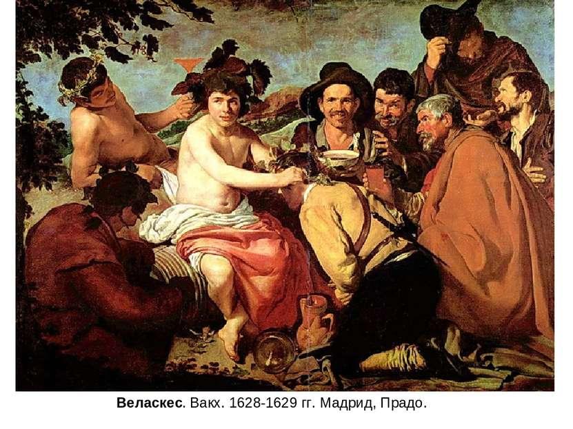 Веласкес. Вакх. 1628-1629 гг. Мадрид, Прадо.