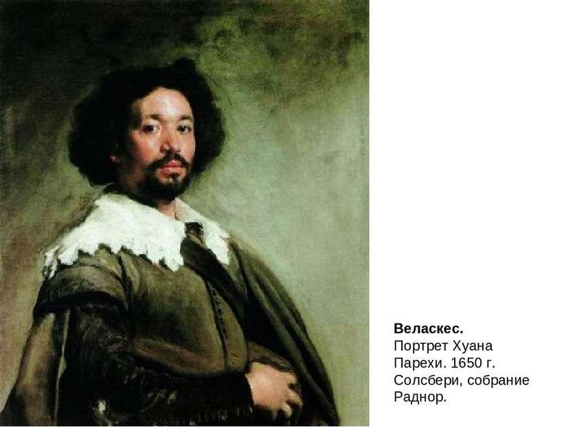 Веласкес. Портрет Хуана Парехи. 1650 г. Солсбери, собрание Раднор.