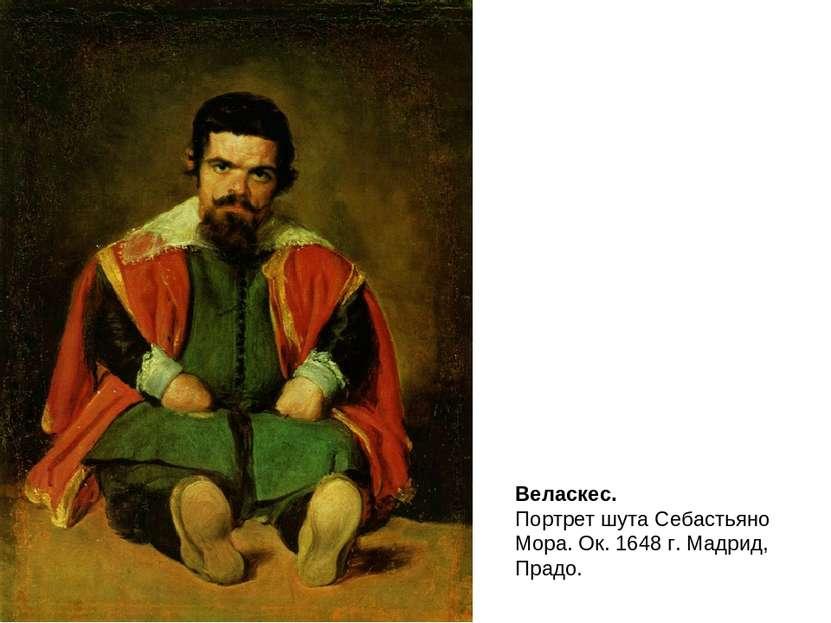 Веласкес. Портрет шута Себастьяно Мора. Ок. 1648 г. Мадрид, Прадо.