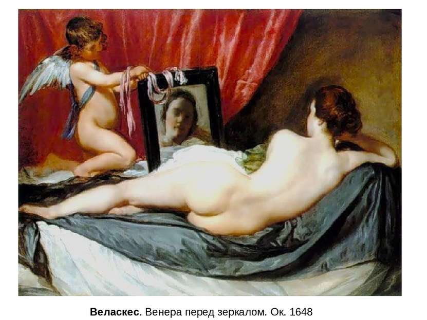 Веласкес. Венера перед зеркалом. Ок. 1648