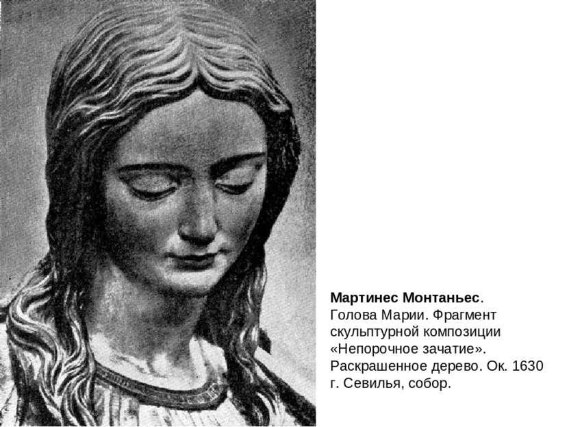Мартинес Монтаньес. Голова Марии. Фрагмент скульптурной композиции «Непорочно...
