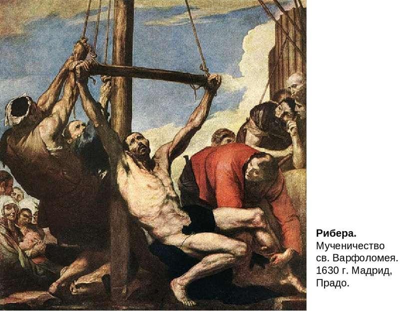 Рибера. Мученичество св. Варфоломея. 1630 г. Мадрид, Прадо.