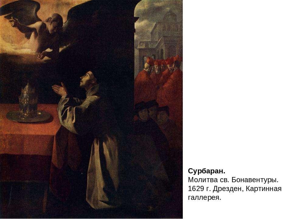 Сурбаран. Молитва св. Бонавентуры. 1629 г. Дрезден, Картинная галлерея.