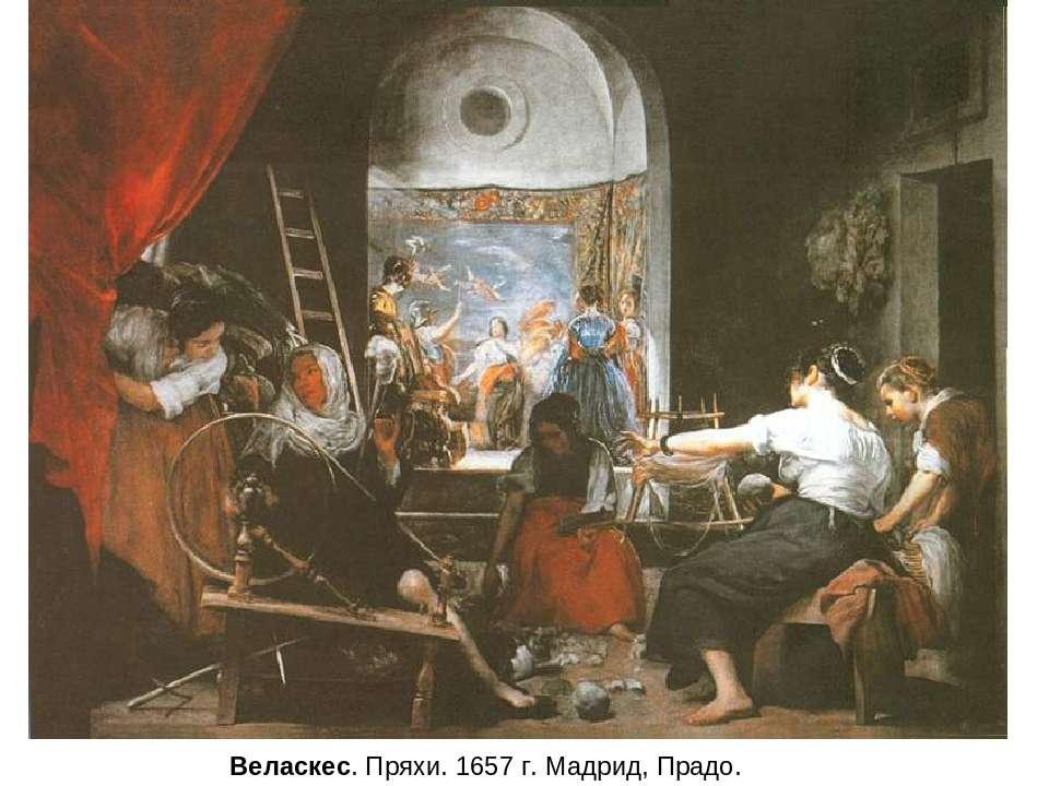 Веласкес. Пряхи. 1657 г. Мадрид, Прадо.