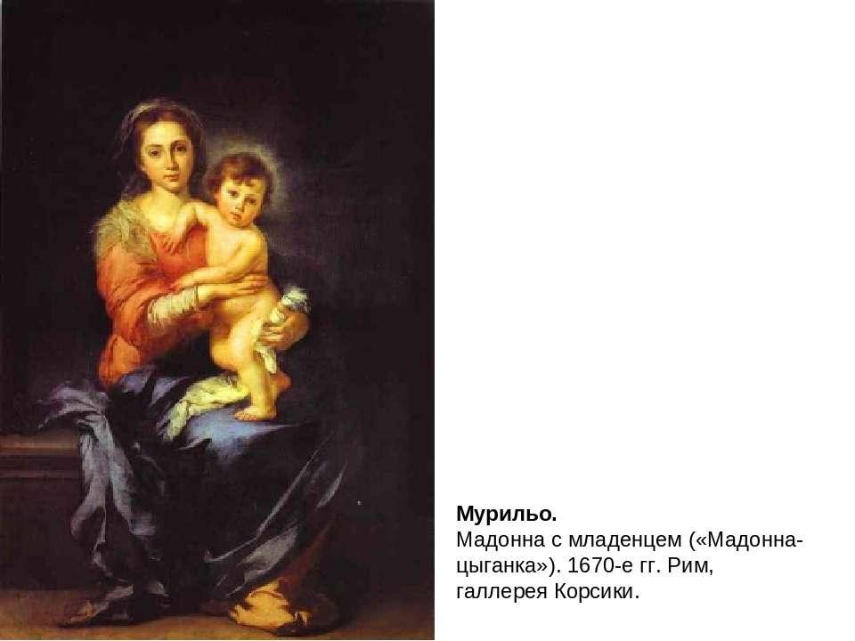 Мурильо. Мадонна с младенцем («Мадонна-цыганка»). 1670-е гг. Рим, галлерея Ко...
