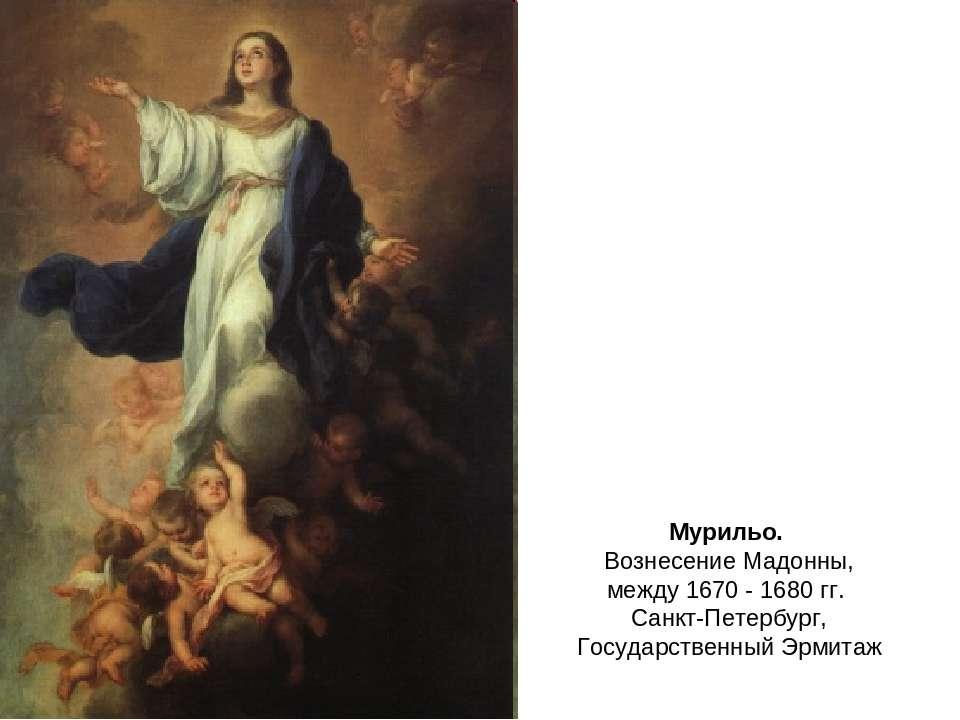 Мурильо. Вознесение Мадонны, между 1670 - 1680 гг. Санкт-Петербург, Государст...