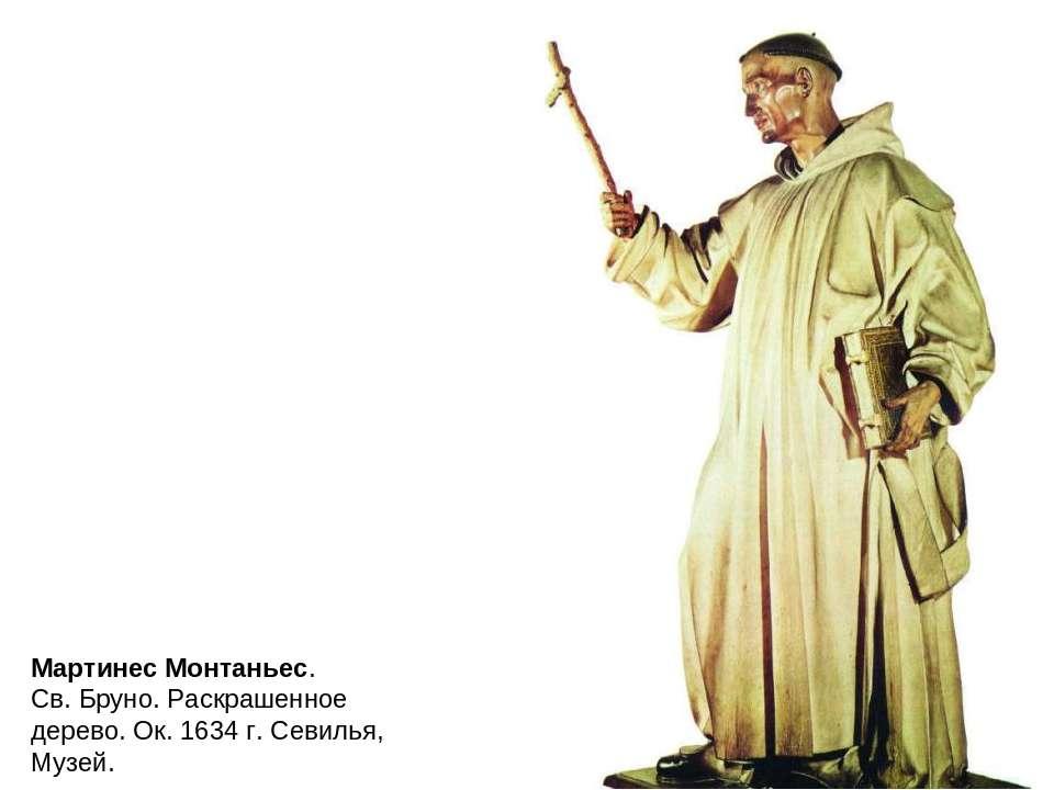 Мартинес Монтаньес. Св. Бруно. Раскрашенное дерево. Ок. 1634 г. Севилья, Музей.