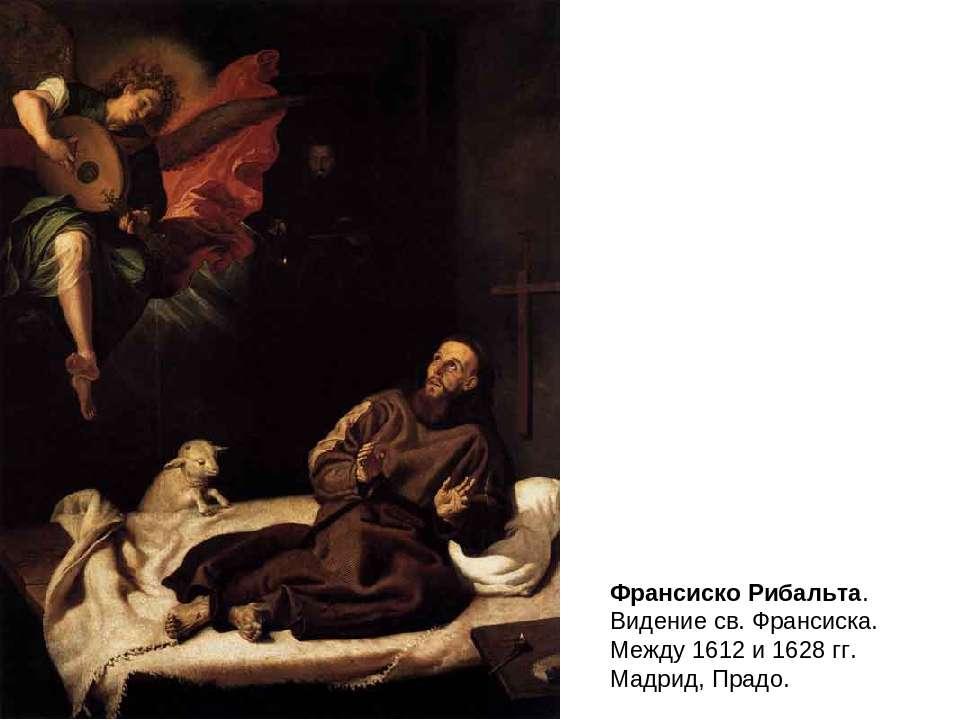Франсиско Рибальта. Видение св. Франсиска. Между 1612 и 1628 гг. Мадрид, Прадо.